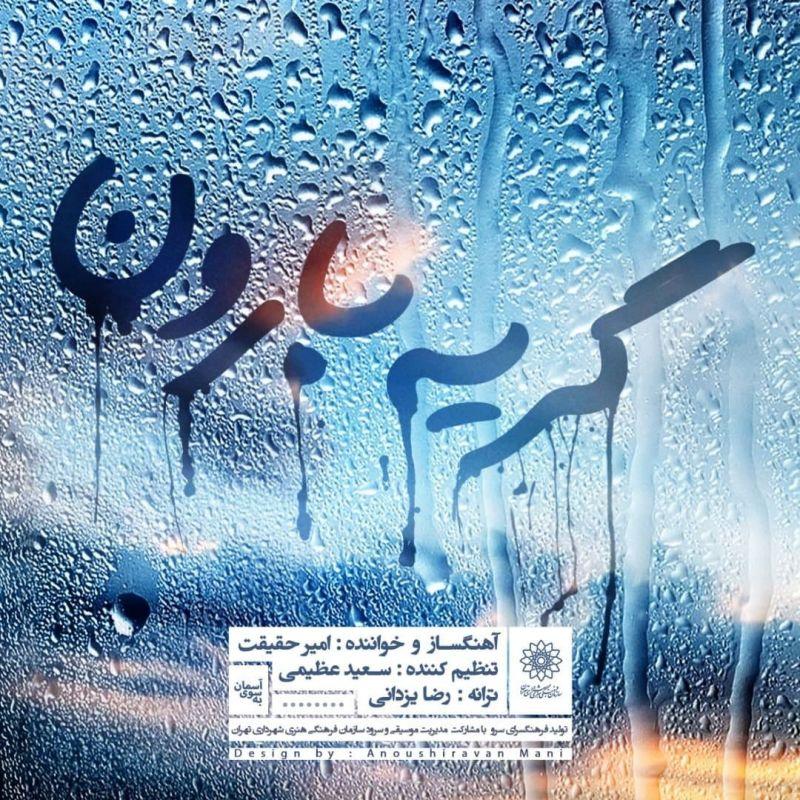 """قطعه موسیقی """"گریه بارون """" منتشر شد"""