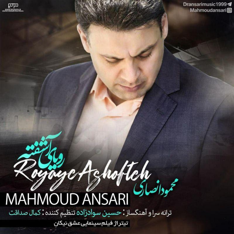 محمود انصاری، تیتراژ «عشق نیکان» را خواند