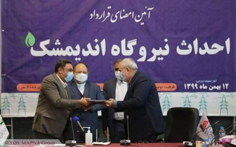 امضای قرارداد احداث نیروگاه 546 مگاواتی اندیمشک با گروه مپنا