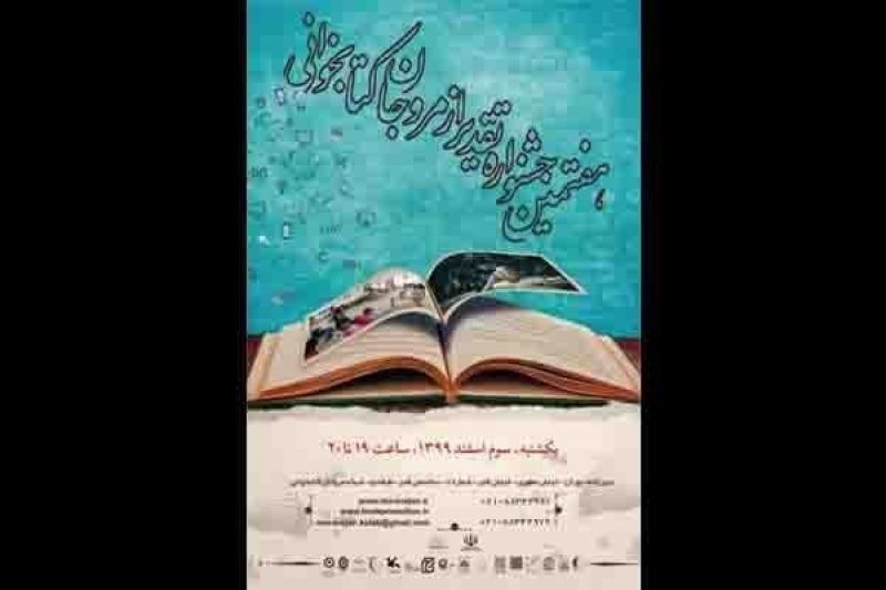 اختتامیه هفتمین دوره جشنواره تقدیر از مروجان کتابخوانی برگزار می شود