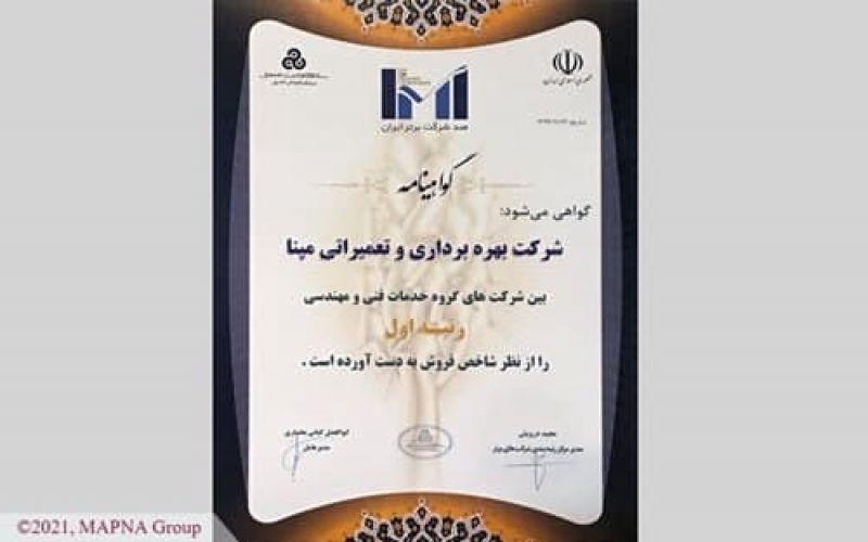 شرکت بهرهبرداری و تعمیراتی مپنا عنوان نخست شرکتهای فنی و مهندسی یکصد شرکت برتر ایران را کسب کرد