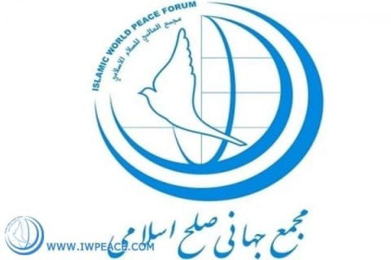 بیانیه مجمع جهانی صلح اسلامی به مناسبت ترور دانشمند شهید محسن فخری زاده