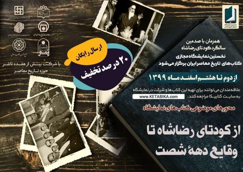 183 کتاب از سوره مهر در نمایشگاه مجازی تاریخ معاصر