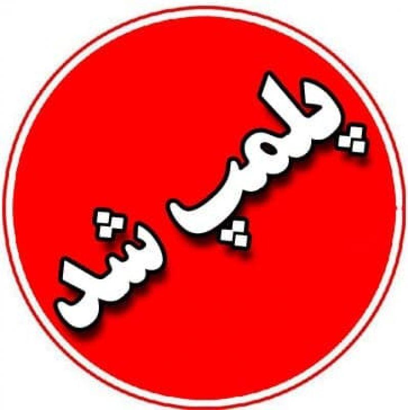 پلمپ مرکز ترک اعتیاد در قلات استان فارس