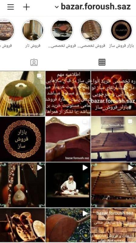 بازارفروش ساز؛ مرکز مشاوره تخصصی درهنگام خرید انواع سازهای ایرانی