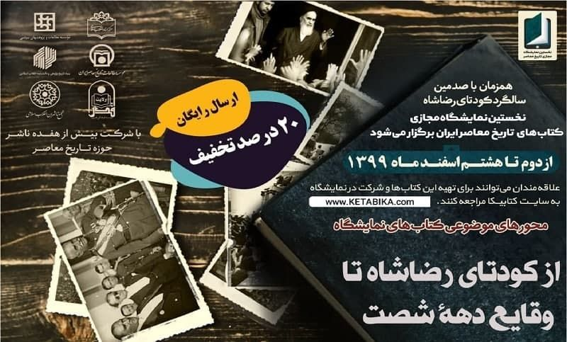 برگزاری نشستهای جانبی نمایشگاه مجازی تاریخ معاصر