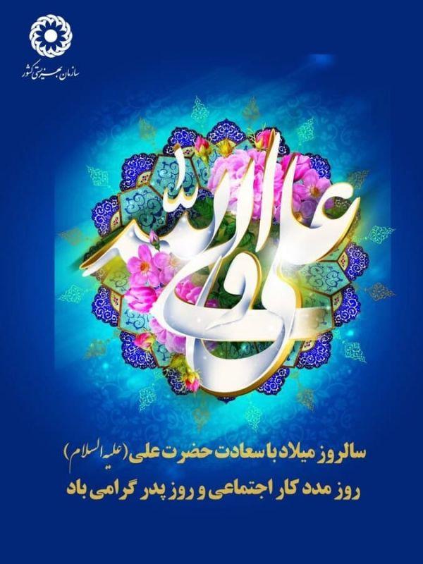 پیام تبریک رییس سازمان بهزیستی کشور به مناسبت میلاد حضرت علی (ع) و روز مددکار اجتماعی