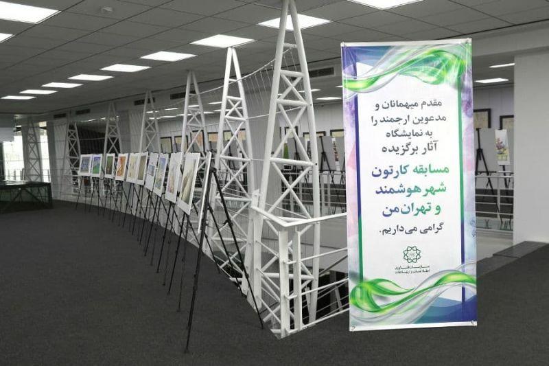 افتتاح نمایشگاه آثار برگزیده مسابقه کاریکاتور شهر هوشمند و تهران من/شهر هوشمند به روایت کارتونیستها