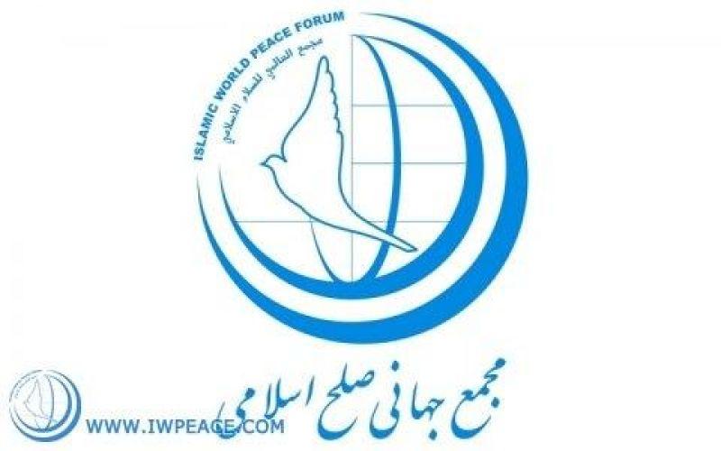 بیانیه مجمع جهانی صلح اسلامی در محکومیت اظهارات رئیس جمهور فرانسه در حمایت از توهین به ساحت پیامبر گرامی اسلام (ص)