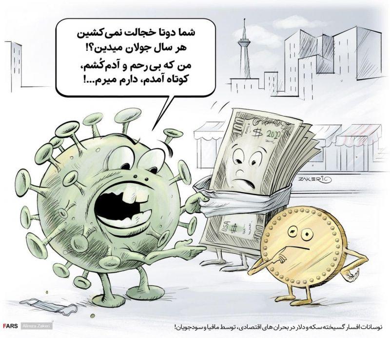 گله کرونا از سکه و دلار