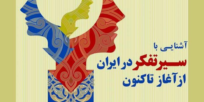 كارگاه علمي- آموزشي «آشنایی با سیر تفکر در ایران از آغاز تاکنون» برگزارمی شود