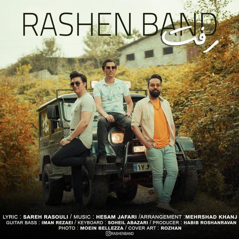 «رفت» تازهترین اثر گروه بوشهری «راشن» منتشر شد