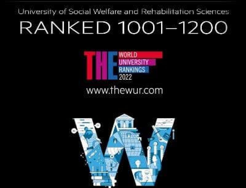 دانشگاه علوم توانبخشی و سلامت اجتماعی در رتبه بندی جهانی دانشگاههای دنیا قرار گرفت