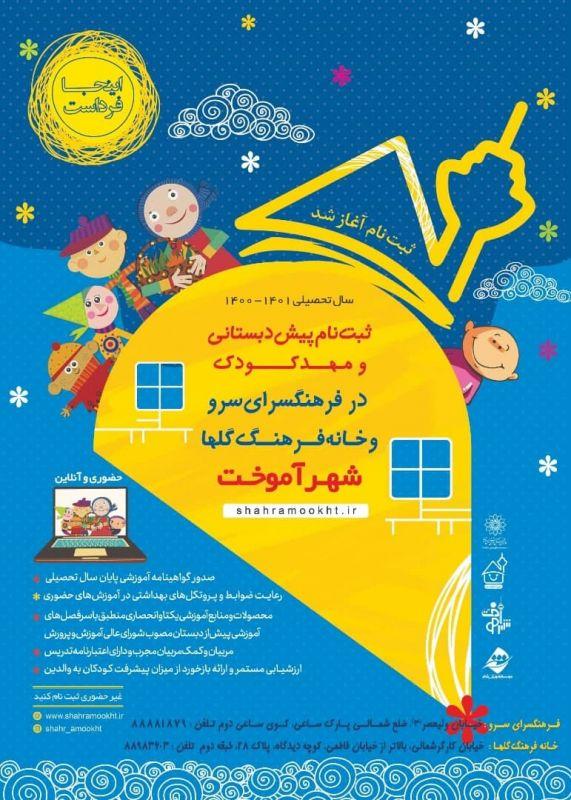 ثبت نام پیش دبستانی و مهد کودک(3 تا 6 سال)در فرهنگسرای سرو و خانه فرهنگ گلها