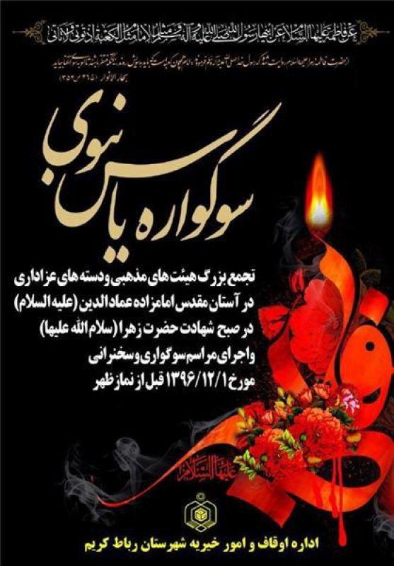 تجمع هیاتهای مذهبی در امامزاده عماد الدین (ع) در اول اسفند