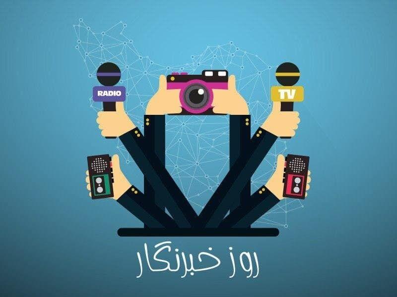خبرنگاران طلایه داران، افزایش دانایی و آگاهی بخشی درجامعه هستند