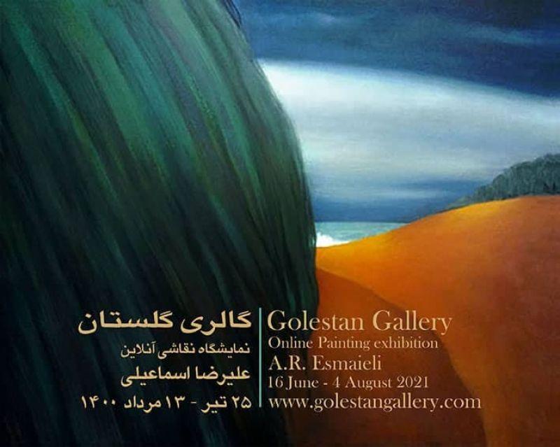 علیرضا اسماعیلی درختانش را در گالری گلستان به نمایش می گذارد