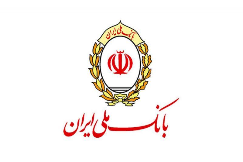 پرداخت 156 هزار میلیارد ریال تسهیلات قرض الحسنه از سوی بانک ملی ایران