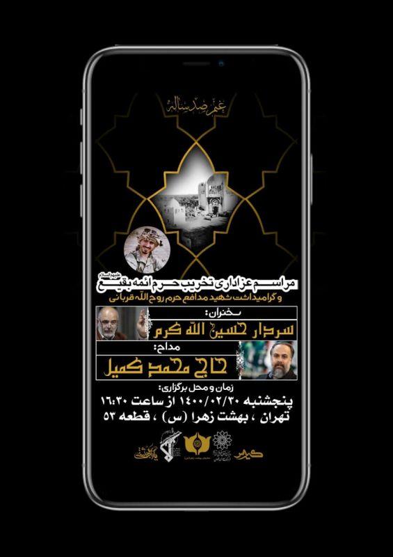 برگزاری مراسم عزاداری تخریب حرم ائمه بقیع(ع) وگرامیداشت شهید مدافع حرم روح الله قربانی