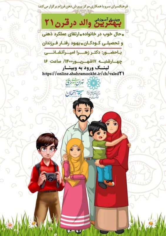 وبینار «بهترین والد در قرن 21» برگزار میشود/ چند راهکار برای ارتقای عملکرد ذهنی و تحصیلی در کودکان