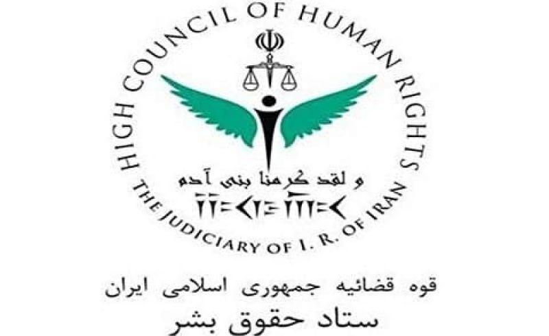 بیانیه ستاد حقوق بشر ایران