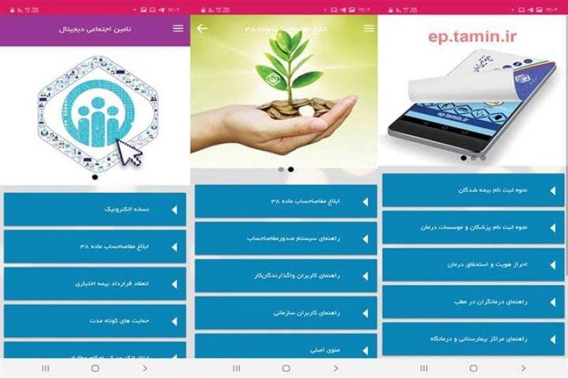 راهنمای الکترونیکی تامین اجتماعی دیجیتال عرضه شد