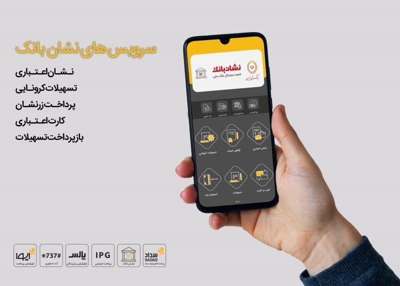 «نشان بانک» ایوا، گامی بلند در مسیر تحول دیجیتال خدمات بانکی/ «بانک ملی» در خانه همه مردم «ایران»