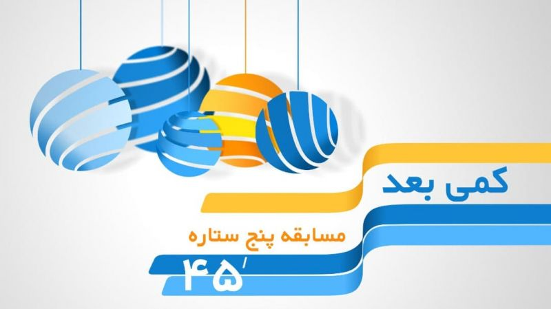 هویت بصری شبکه پنج در عید فطر نو می شود