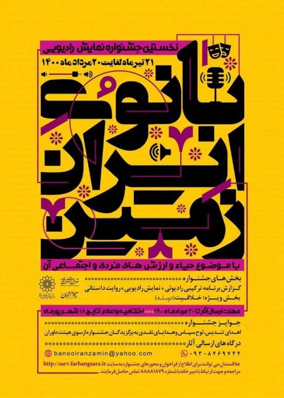 جشنواره «بانوی ایران زمین» فرصت طلایی برای استعدادیابی گویندگان جوان و نوجوان است