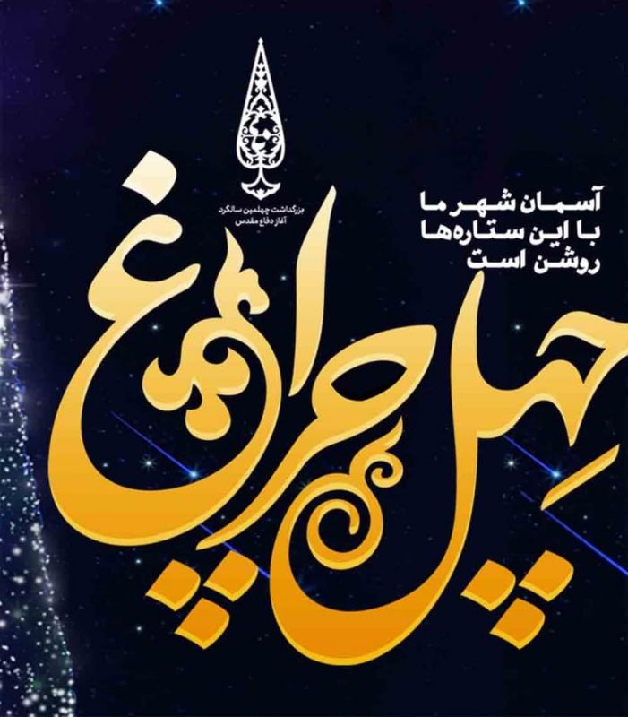 «چهل چراغ» فرهنگسرای سرو برای شهدا در اولین روز هفته دفاع مقدس/ تجلیل از خانواده شهید مدافع وطن