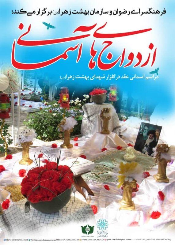 برگزاری ویژه برنامه ازدواج های آسمانی با مشارکت سازمان بهشت زهرا (س)