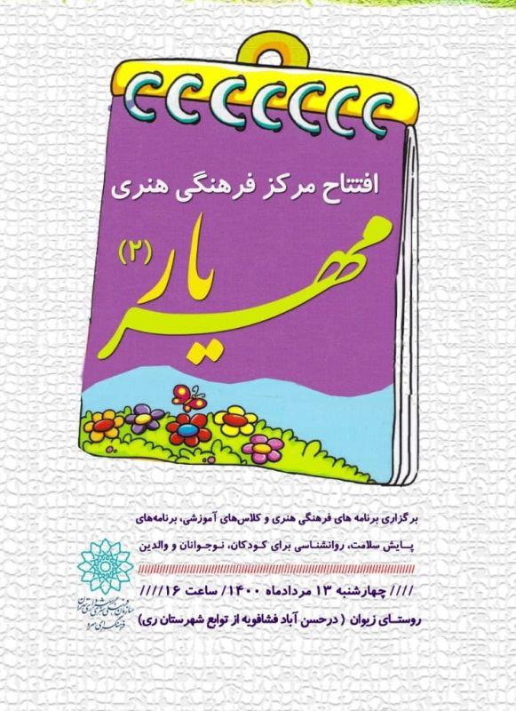 مرکز فرهنگی مهریار افتتاح میشود/ برگزاری برنامههای فرهنگی و آموزشی ویژه کودکان