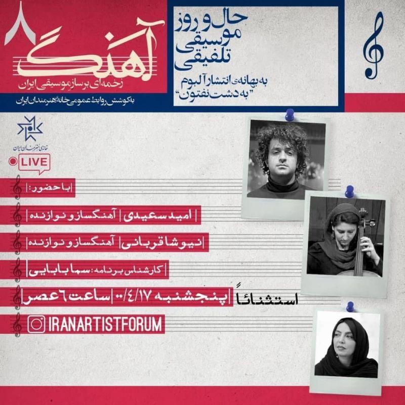 امید سعیدی: وضعیت این روزهایمان «به دشت نفتون» رسیده است /موسیقی مذهبی بوشهر غنای زیادی دارد