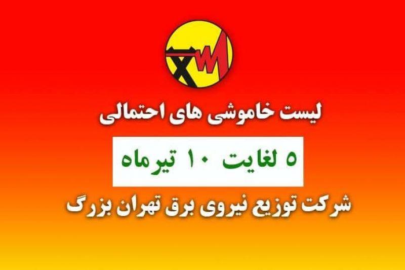 جدول خاموشیهای احتمالی تهران از ۵ تا ۱۰ تیر ۱۴۰۰