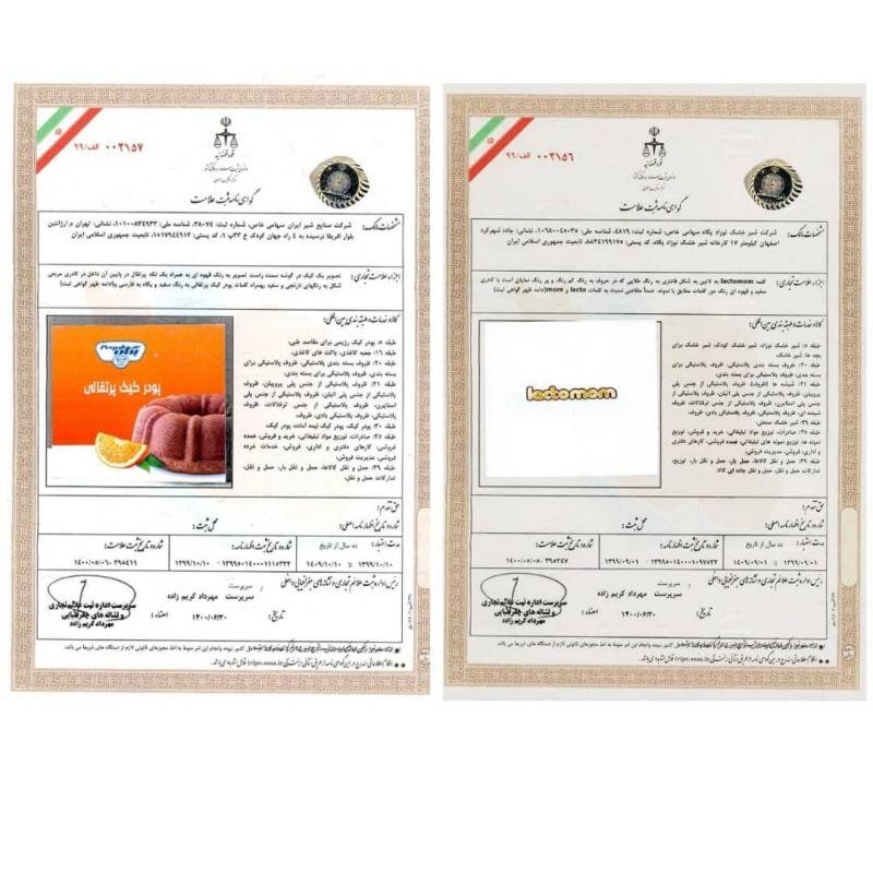 ثبت دو نشان تجاری به نام صنایع شیر ایران
