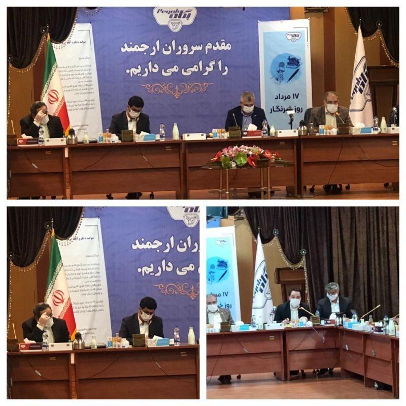 برگزاری نشست خبری مدیر عامل شرکت صنایع شیر ایران
