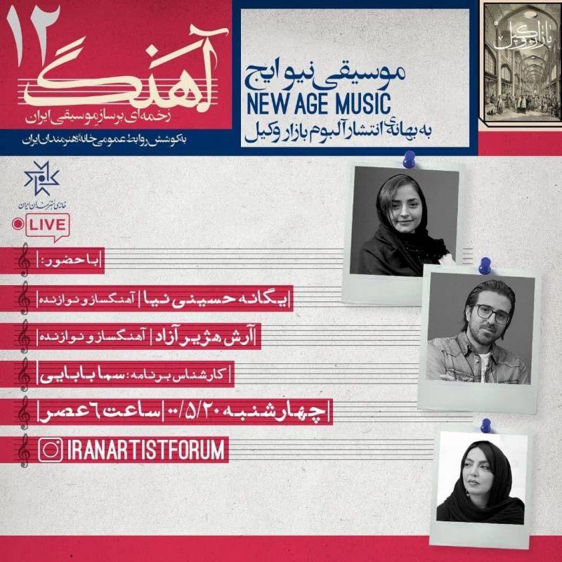 یگانه حسینینیا: از سیاستگذاریهایی که یک خواننده را یک شبه مطرح میکند بیخبریم