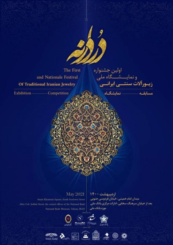 فراخوان نخستین جشنواره ملی زیورآلات سنتی ایران
