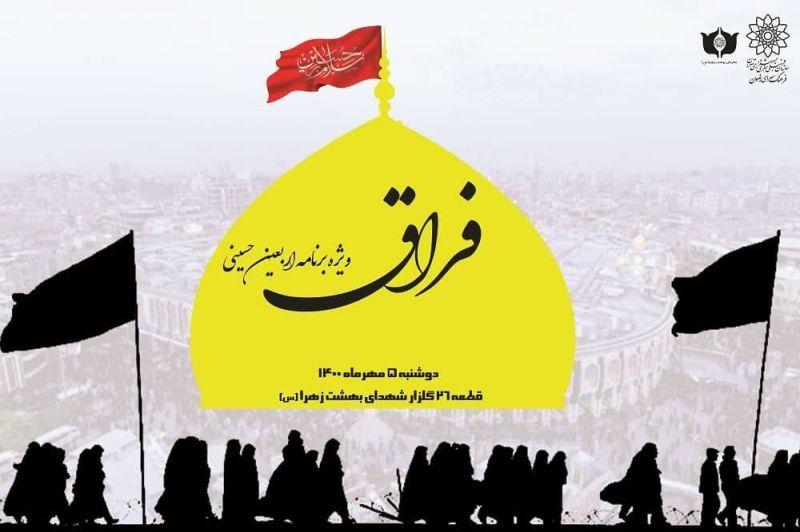 """برگزاری ویژه برنامه"""" فراق""""  بمناسبت اربعین حسینی(1443)"""