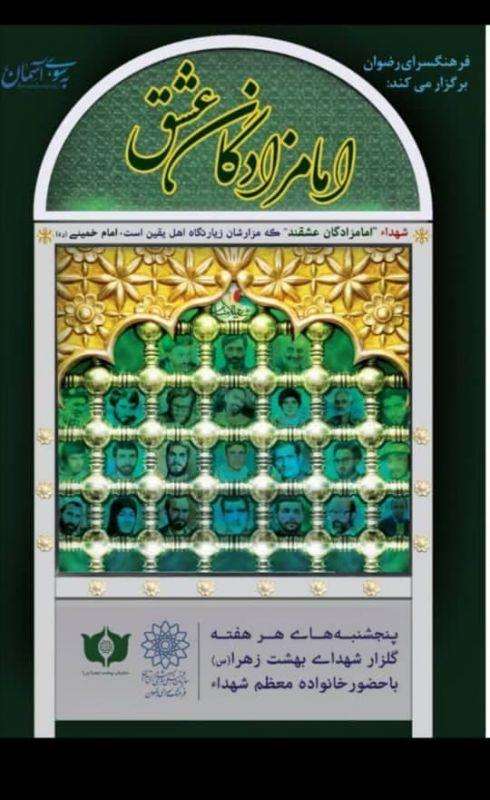 """ویژه برنامه """"امام زادگان عشق """" با مشارکت سازمان بهشت زهرا (س) برگزار می شود"""