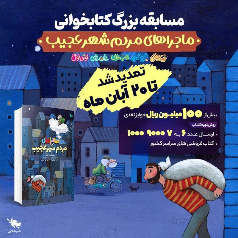 مسابقه کتابخوانی «ماجراهای مردم شهر عجیب» تمدید شد