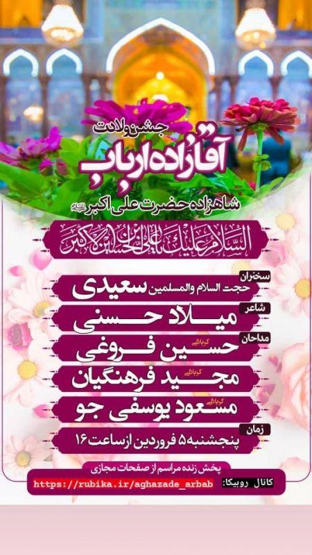مراسم جشن ولادت حضرت علی اکبر(ع) به صورت مجازی برگزار می شود