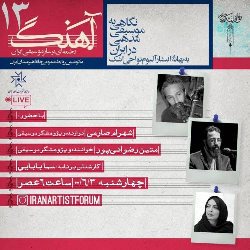 شهرام صارمی: فعالیتهای ارزنده فرهنگی در ایران راه به جایی نمیبرند