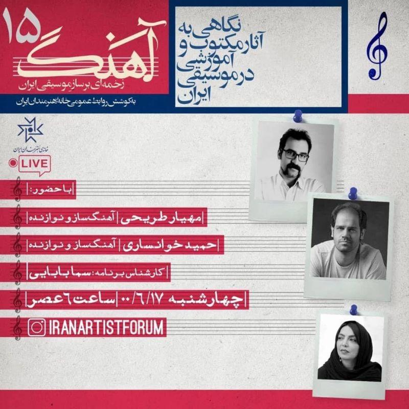 حمید خوانساری: حمایت از مکتوب شدن موسیقی باید توسط دولت پایهگذاری شود