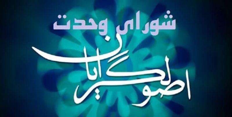 شورای وحدت فهرست نهایی کاندیداهای شورای شهر تهران را منتشر کرد