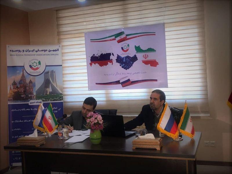 نشست تخصصی آنلاین توسعه روابط فرهنگی ایران و روسیه برگزارشد