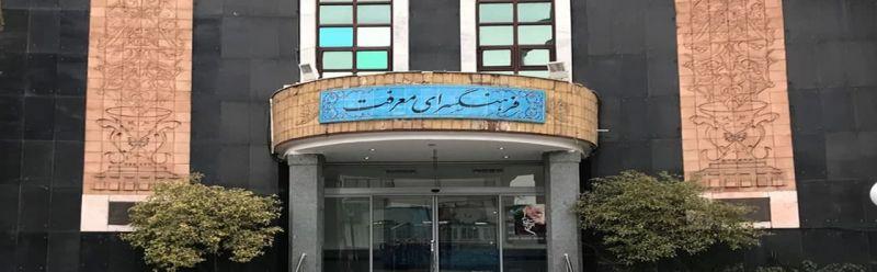 افتتاح بازارچه سرای محله شهران جنوبی و فرهنگسرای معرفت