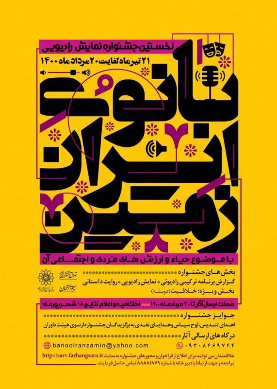 جشنواره نمایش رادیویی «بانوی ایران زمین» برگزار میشود/ زیباییهای حیا در قالب هنر صدا و نمایش