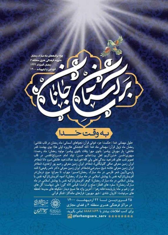 فرهنگسرای سرو با 10 ویژه برنامه به استقبال ماه رمضان میرود/ از محفل شعر آیینی «خورشید عدالت»
