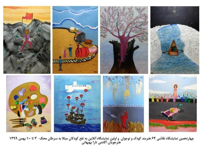 پیروزی هنرمندان کوچک و ثبت رکوردی بزرگ برای فروش نقاشی کودکان در نمایشگاه آنلاین